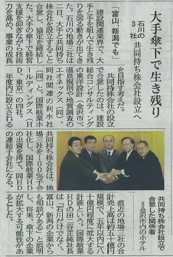 大手傘下で生き残り 石川の3社 共同持ち株会社設立へ