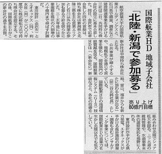 国際航業HD 地域子会社「北陸・新潟で参加募る」