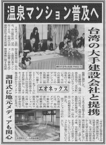 温泉マンション普及へ 台湾の大手建設会社と提携