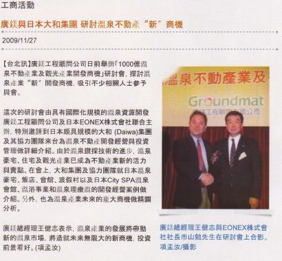 2009.11.24に台湾で当社が行った 「台湾で温泉開発セミナー」の記事が 台湾の新聞にも掲載されました。